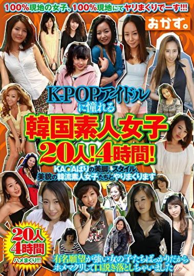K-POPアイドルに憧れる韓国素人女子 20人!4時間!