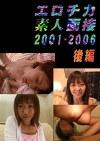 エロチカ素人面接2001-2006[後編]