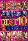 風俗潜入淫撮!! 夜王族 BEST 10 特別厳選ハイライト集
