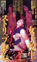 女子校生の(秘)ストリップ劇場