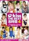 e-kiss THE BEST 8時間 4
