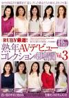 RUBY厳選! 熟年AVデビューコレクション4時間 Vol.3