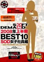 SOFT ON DEMAND 2008年上半期 BEST10 SOD 女子社員編