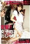 突撃!!女子のお宅に、おじゃまします。 Issue.06