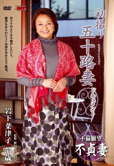 初撮り五十路妻ドキュメント 岩下菜津子 五十五歳