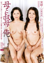 実録!近親相姦 母と叔母と俺 SCD-107