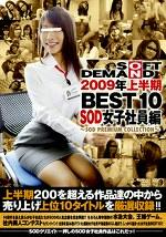 SOFT ON DEMAND 2009年上半期 BEST10 SOD 女子社員編