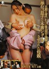 旦那の身代わりに宴会芸を強制され挙句、息子と本番ショーをさせられた母親