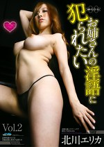 お姉さんの淫語に犯られたい Vol.2 北川エリカ