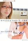 私がSOD女子社員になった理由(ワケ) 編成部 小山奈美