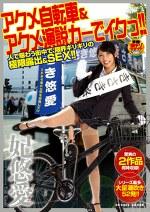 アクメ自転車&アクメ演説カーでイクっ!! 妃悠愛