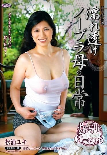 中出し近親相姦 濡れ透けノーブラ母の日常 松浦ユキ
