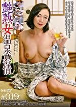艶熟女温泉慕情 #019