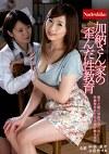 加納さん家の歪んだ性教育 加納綾子 七緒ゆづき