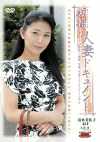 初撮り人妻ドキュメント 清水美佐子 四十三歳