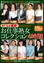 RUBY厳選! お仕事熟女コレクション4時間