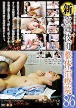 新・歌舞伎町 整体治療院 86