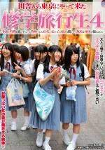 田舎から東京にやって来た修学旅行生4 多感な時期を過ごすちょっと背伸びした10代の女の子の悩みを聞いたら無垢な身体が撮れました