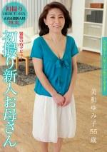 初撮り新人お母さん 実和ゆみ子55歳
