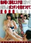 姉が働く脱毛エステ店に行って成長したポコチンを見せつけて近●相姦したい!(2)
