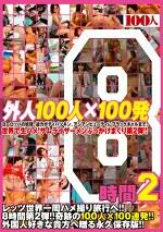 外人100人×100発 8時間 2
