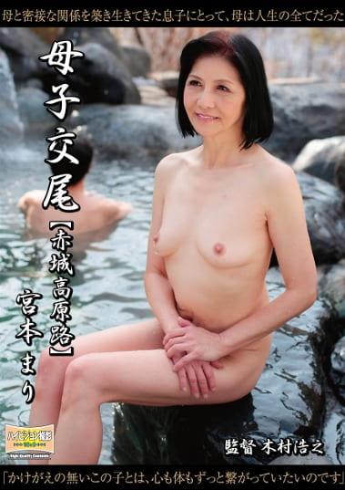 母子交尾【赤城高原路】 宮本まり