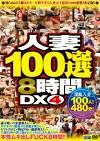 人妻100選8時間DX 4
