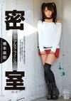密室 ─美少女クライシス─ 橋本麻耶