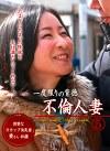 一度限りの背徳人妻不倫(5)~清楚なDカップ美乳妻・愛さん40歳