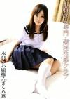 お嬢さま専門・姦淫性感クラブ 02