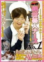 東京都在住患者が選ぶ、もう一度逢いたい絶世美人ナース 人気ランキングNO.1に輝くエッチで美しすぎると評判のナースを業務中の病院内でAV出演させちゃいます!!