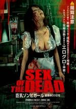 SEX OF THE DEAD 巨乳ゾンビガール 舞咲みくに