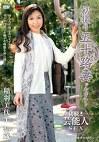 初撮り五十路妻ドキュメント 稲羽美代子 五十五歳