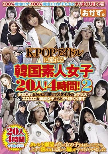 K-POPアイドルに憧れる韓国素人女子 20人!4時間! 2