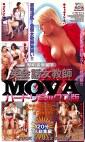英会話女教師MOVA ハードリミックス版
