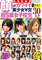緊急特別版 顔がカワイイ美少女¥交 超S級女子校生30人!!