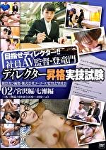 ディレクター昇格実技試験 02