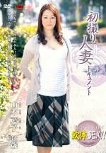 初撮り人妻ドキュメント 山本藍子 四十六歳