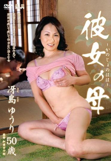 彼女の母 冴島ゆうり 五十歳