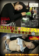 韓国女子を酔いつぶしてやっちゃた俺・・・