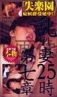 乱れ妻25時 第七章 「失楽園」症候群蔓延中!!