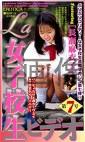La女子校生ビデオ 第7号