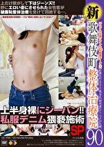 新・歌舞伎町 整体治療院 90 SP