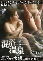 混浴温泉 ~秘湯秘部巡り~ 佐々木恋海
