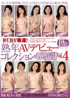 RUBY厳選! 熟年AVデビューコレクション4時間 VOL,4