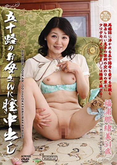 近親相姦 五十路のお母さんに膣中出し 福浦那緒美54歳