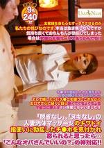 「脱ぎなし」、「ヌキなし」の人妻洗体マッサージのキワドイ指使いに勃起したチ●ポを気付かれ怒られると思ったら・・・「こんなオバさんでいいの?」の神対応!!