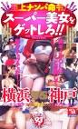 至上ナンパ命令!スーパー美女をゲットしろ!! 横浜VS神戸 美ギャル・OLはくどき倒して即グチョグチョだーッ!