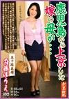 鹿児島から上京した嫁の母が・・・五十路義母 白藤ゆりえ 50歳