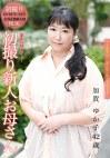 初撮り新人お母さん 加賀ゆか子42歳